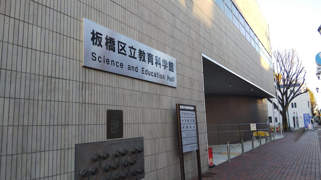 板橋区立教育科学館の看板