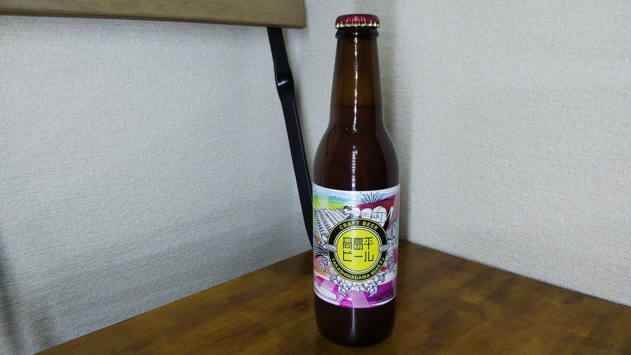 高島平ビール