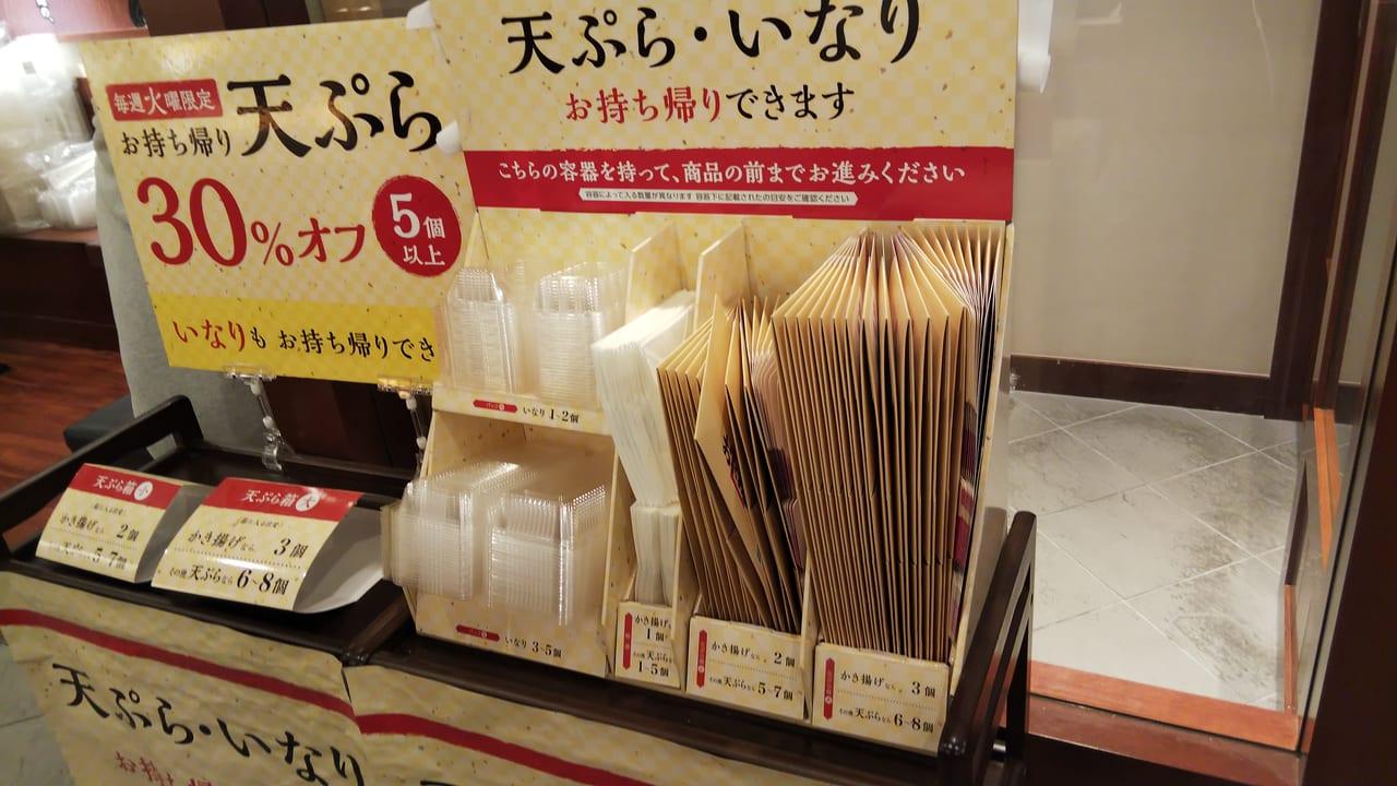 天ぷら 麺 テイクアウト 製 丸亀