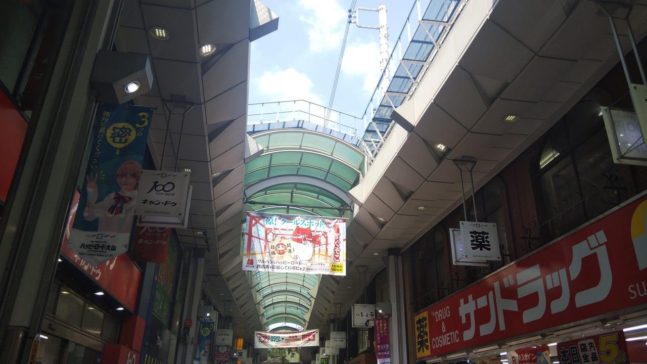 ハッピーロード大山商店