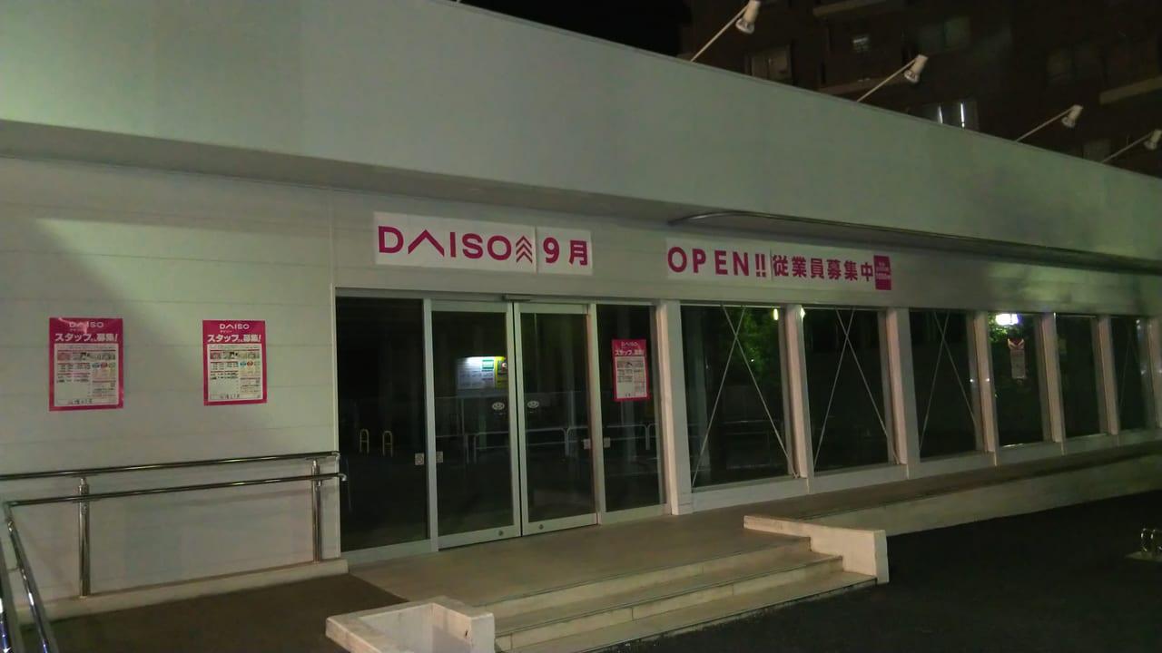 ダイソー成増2丁目店