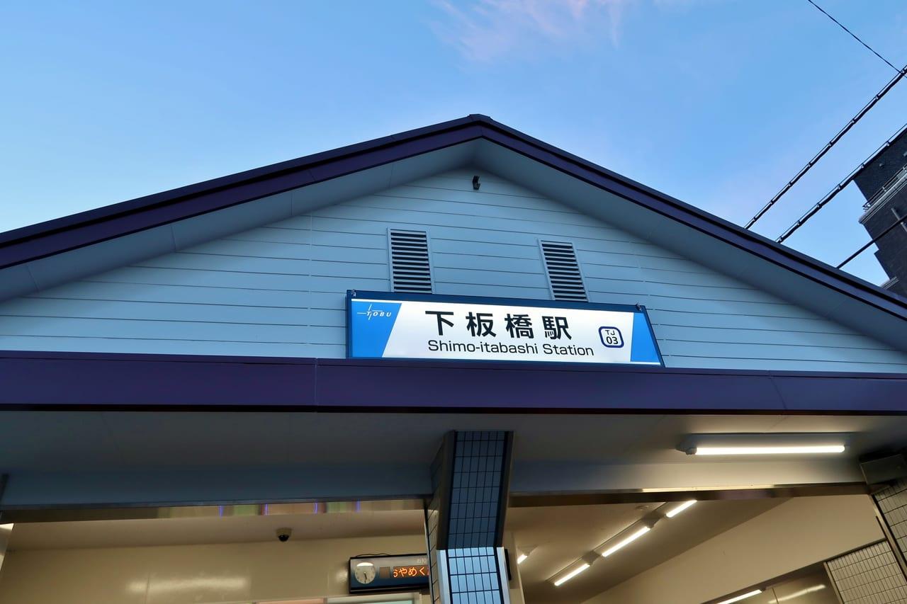 下板橋駅人身事故