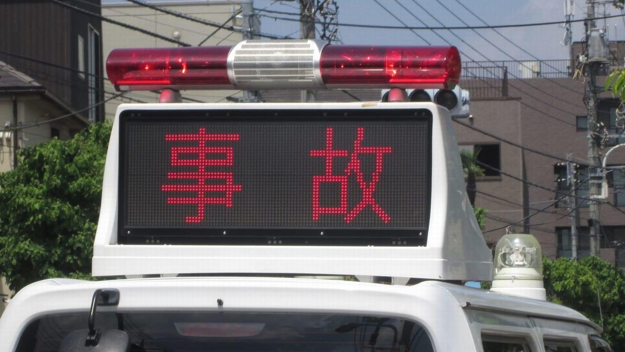 志村事故0928